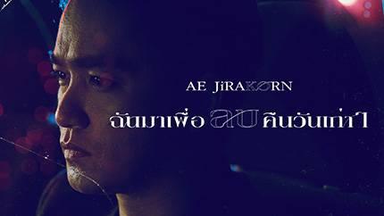 ฉันมาเพื่อลบคืนวันเก่าๆ - AE JIRAKORN